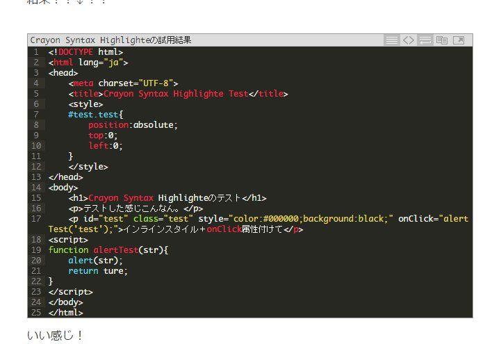 WordPressにシンタックスハイライト「Crayon Syntax Highlighte」を導入