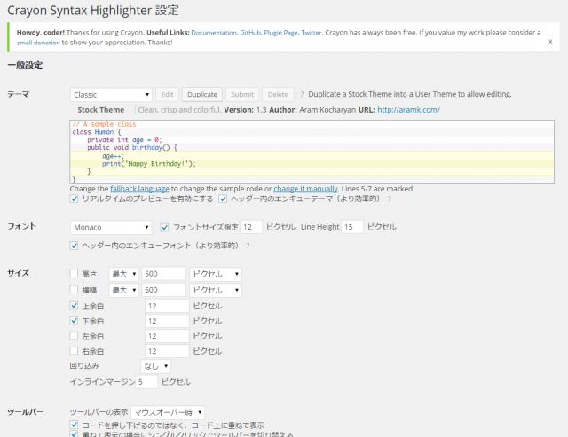 Crayon Syntax Highlighteの設定画面
